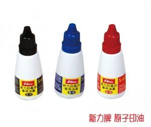 【芥菜籽文具】// 新力牌 Shiny //水性自動章印油 原子印油S-61 S-62 S-63(28ml)