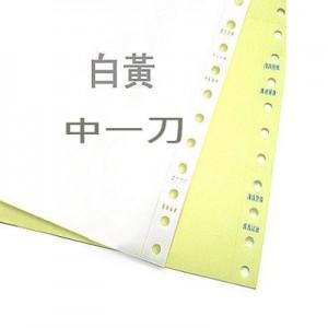 【芥菜籽文具】電腦報表紙 2P 中一刀 雙切 9 1/2 x 11 (白,黃)
