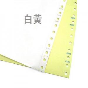 【芥菜籽文具】電腦報表紙 2P 全張 雙切 9 1/2 x 11 (白、黃)