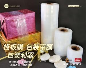 【芥菜籽文具】//喜臨門//包裝束膜 棧板模 10cm*200M