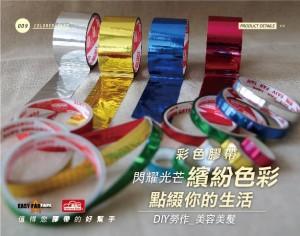 【芥菜籽文具】//喜臨門//晶晶膠帶 彩色膠帶12mm*15y(12捲/盒)