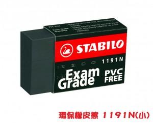 【芥菜籽文具】//STABILO 德國天鵝//黑色環保橡皮擦(小) 1191N(36入/盒)