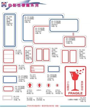 【芥菜籽文具】//華麗牌// 自黏標籤系列 (附框全系列) 、標籤貼紙、易碎貼紙
