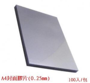 【芥菜籽文具】透明PVC賽璐璐片、封面膠片 0.25mm (A4) (100張/包)