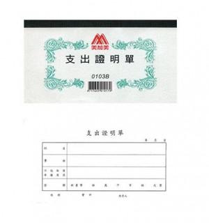 【芥菜籽文具】//博崴紙品// 0103B 支出證明單(100張/本)
