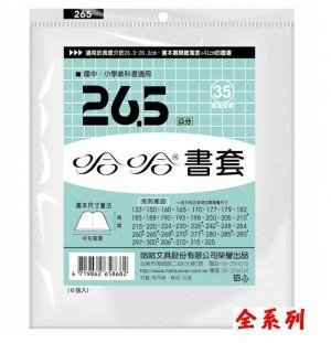 【芥菜籽文具】哈哈書套、透明書套 (全系列尺寸)