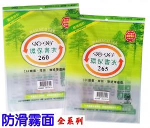 【芥菜籽文具】哈哈書套、哈哈環保書衣、防滑書套 (全系列尺寸)