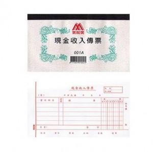 【芥菜籽文具】//博崴紙品// 001A 現金收入傳票(100張/本) 10本大特價!!