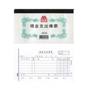 【芥菜籽文具】//博崴紙品// 002A 現金支出傳票(100張/本)
