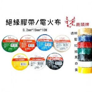 【芥菜籽文具】//四維鹿頭牌 //PVC電器膠帶、絕緣膠帶、電火布膠帶(19mmx10M) 10捲/條
