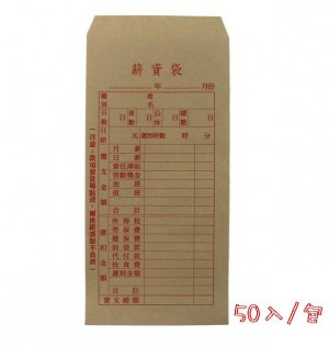 【芥菜籽文具】薪水袋、薪資袋 (500入/10包)