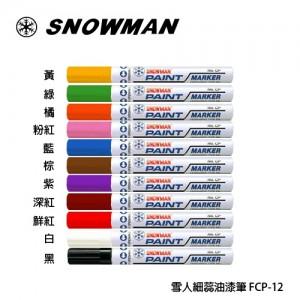 【芥菜籽文具】//日本雪人牌// SNOWMAN 細芯油漆筆 F(1.0mm~1.5mm)