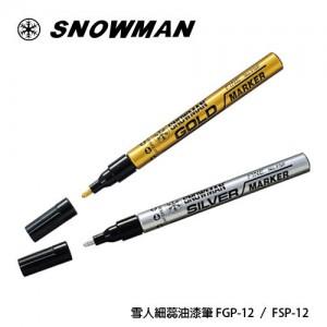 【芥菜籽文具】//日本雪人牌// SNOWMAN 細芯油漆筆 F(1.0mm~1.5mm) 金/銀