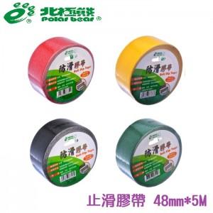 【芥菜籽文具】// 北極熊 // 止滑膠帶 金鋼砂 止滑膠帶 防滑膠帶 48mm*5M