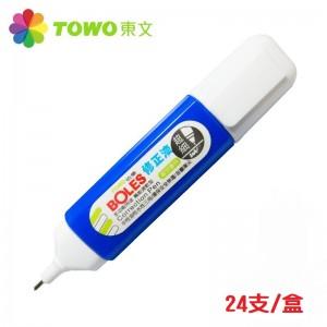 【芥菜籽文具】//TOWO 東文// 超細環保修正液 伯樂修正液 CP-1000 (24支/盒)