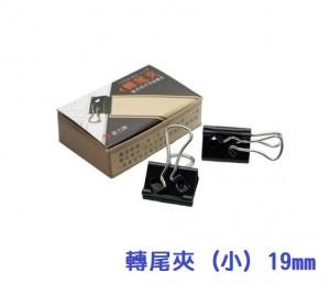 【芥菜籽文具】// 便力牌 // 專利 轉尾夾(小) 206 19mm (24盒/pc)