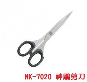【芥菜籽文具】// 南金牌 // NK-7020 神鵰剪刀 ~~超銳利~~