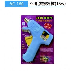 【芥菜籽文具】JESS 專業用 不滴膠熱熔槍 AC-160 足15W 熱熔槍 (小)