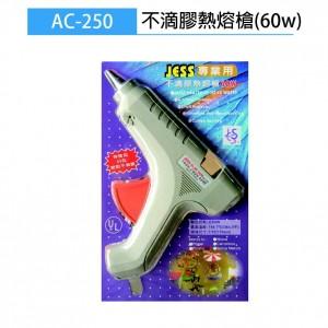 【芥菜籽文具】JESS 專業用 不滴膠熱熔槍 AC-250 足60W 熱熔槍 (大)