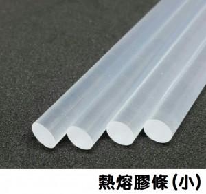 【芥菜籽文具】熱熔膠條 (小) 30cm*7mm 5支/束