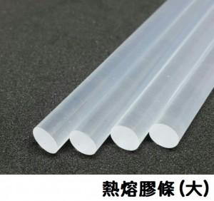 【芥菜籽文具】熱熔膠條 (大) 30cm*11mm 5支/束