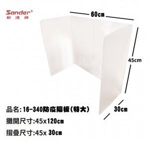 【芥菜籽文具】//新德牌// 16-340 防疫隔板 (特大) 超大面寬60cm~~(30片/箱)