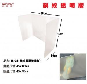 【芥菜籽文具】//新德牌// 16-341 防疫隔板 (特大) 超大面寬60cm~~(30片/箱) 斜紋透明版