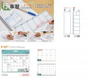 【芥菜籽文具】//鶴屋實業// 行事曆可再貼便條紙系列
