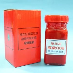 【芥菜籽文具】//萬年紅// 萬年紅高級印油  130cc