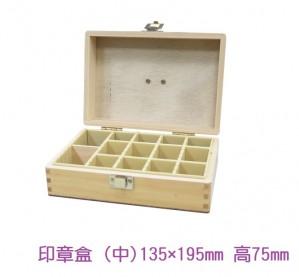 【芥菜籽文具】木製 印章箱、印章盒、印章保管箱 (中)135×195mm