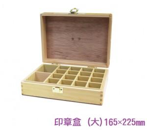 【芥菜籽文具】木製 印章箱、印章盒、印章保管箱 (大)165×225mm