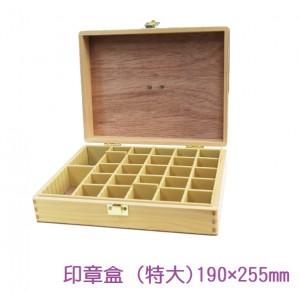 【芥菜籽文具】木製 印章箱、印章盒、印章保管箱 (特大)190×255mm