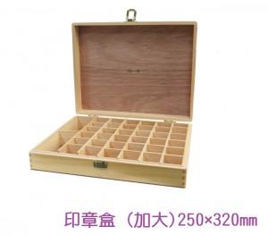【芥菜籽文具】木製 印章箱、印章盒、印章保管箱 (加大)250×320mm