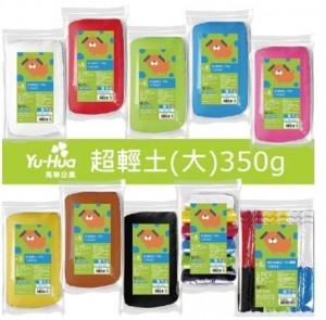 【芥菜籽文具】輕黏土 輕巧超輕土(大) 黏土 350g 單色 台灣製造 經安全檢驗