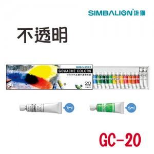 【芥菜籽文具】//雄獅// GC20 王樣不透明水彩20色