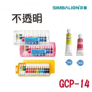 【芥菜籽文具】//雄獅// GCP14 王樣不透明水彩、塑盒水彩 14色