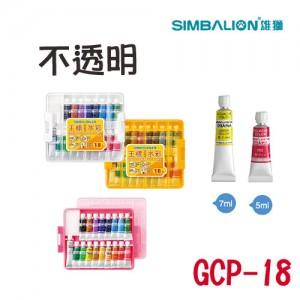 【芥菜籽文具】//雄獅// GCP18 王樣不透明水彩、塑盒水彩18色