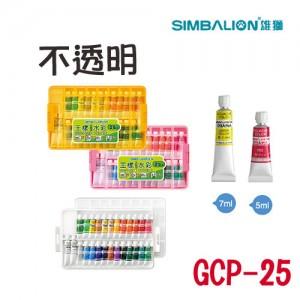 【芥菜籽文具】//雄獅// GCP25 王樣不透明水彩、塑盒水彩25色