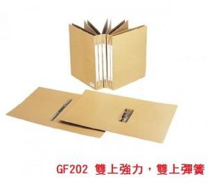 【芥菜籽文具】//同春牌// GF202 環保雙上強力夾、雙上彈簧夾 環保無酸牛皮系列 (24個/箱)