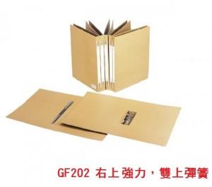 【芥菜籽文具】//同春牌// GF202  右上強力夾、彈簧夾 環保無酸牛皮系列 (24個/箱)