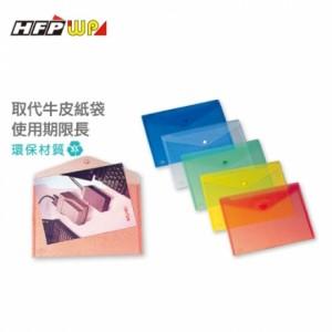【芥菜籽文具】//HFP WP超聯捷// 鈕扣式壓花資料袋、文件袋 GF230 (10個/包)