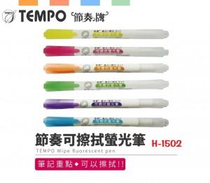 【芥菜籽文具】//TEMPO 節奏牌//可擦拭螢光筆 H-1502 (12支/打)