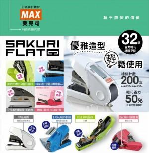 【芥菜籽文具】//美克司MAX//HD-10FL3K 平針訂書機(適用NO.10訂書針)