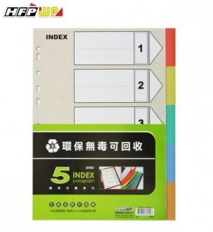 【芥菜籽文具】//HFP WP超聯捷// 11孔5段PP分段紙、隔頁紙 IX-901