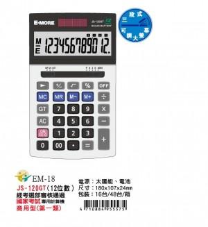 【芥菜籽文具】//E-MORE// 國家考試專用計算機 JS-120GT 12位計算機