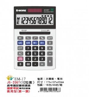 【芥菜籽文具】//E-MORE// 國家考試專用計算機 JS-20GT 商用型(第一類)12位計算機