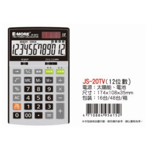 【芥菜籽文具】E-MORE 商用計算機/12位元/JS-20TV