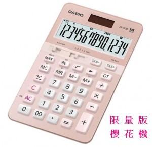 【芥菜籽文具】//CASIO 卡西歐// 季節限定櫻花機14位元 JS-40B-PK (限量商品、賣完為止)