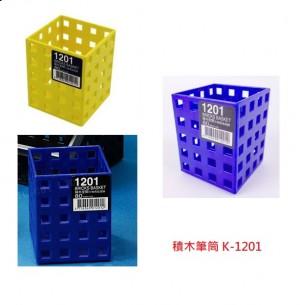 【芥菜籽文具】//開證塑膠// 積木筆筒 系列 K1201