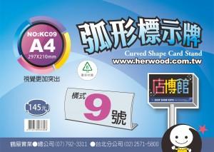 【芥菜籽文具】//鶴屋// A4弧形標示牌 KC09
